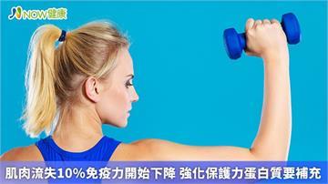 肌肉流失10%免疫力開始下降 強化保護力蛋白質要補充