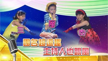 《台灣那麼旺》母親節請全國媽咪們吃「三層肉」與「肉燥飯」!?