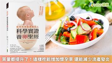 質量都提升了!這樣吃能增加懷孕率 還能減少流產發炎