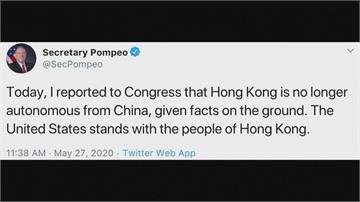 中將表決港版國安法 美國務卿認定香港不再有自治