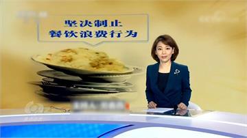 全球/習近平下令節約食物 中國糧食危機迫在眉睫?