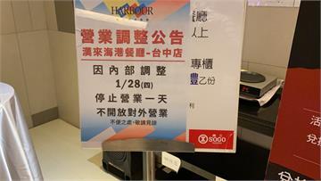 快新聞/台中漢來海港餐廳今暫停營業 市府食安處:49人有上吐下瀉症狀