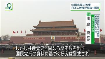 遭中國指控為間諜 日本教授岩谷將拘留2個月獲釋
