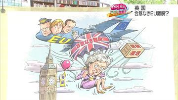 英國脫歐明表決 反對派佔上風恐否決協議
