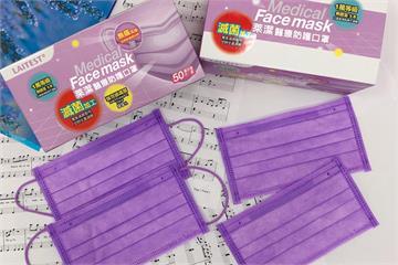 手刀秒買! 萊潔「新薰衣紫」口罩暖心回歸 11/2這些縣市「3大連鎖藥局」首賣