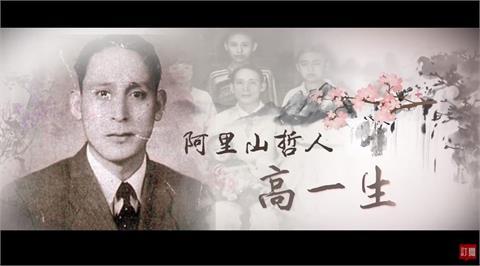 台灣演義/白色恐怖政治受難者 鄒族菁英高一生的故事 |2021.05