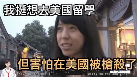 500留學生被拒簽!中國痛罵拜登政府「開歷史倒車」 網紅狂酸:干涉美國內政