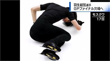 羽生結弦右腳踝傷勢多!無緣世界花式滑冰總決賽