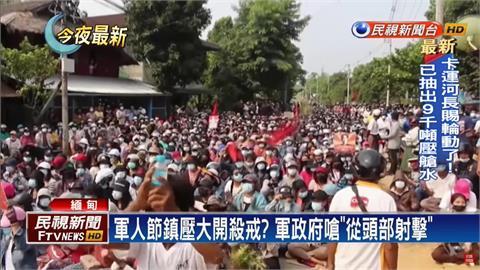 緬甸血腥鎮壓114人亡14孩童命喪街頭 軍政府領導人開趴慶祝?