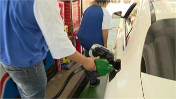 快新聞/中油8日起汽、柴油價格「均不調整」 95無鉛汽油每公升26.5元