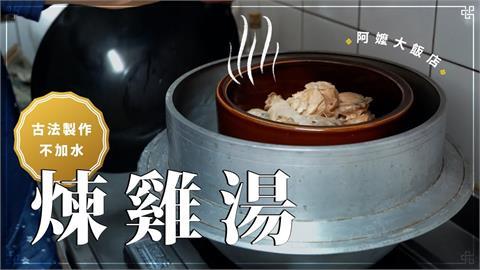 滴水不加!阿嬤6小時古法提煉滴雞精 擺對位置「濃縮精華才會多」
