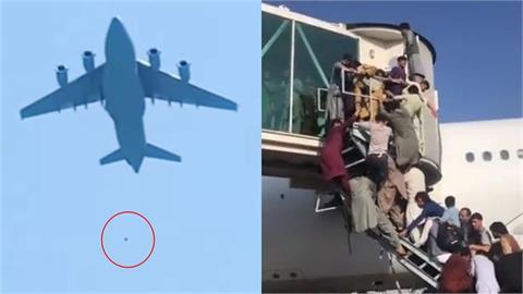 阿富汗逃亡墜機「2遺體砸中屋頂」當場慘死:其中1名是醫生身分