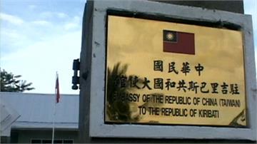 中國挖走吉里巴斯有內幕!傳布局南太平洋航太事業