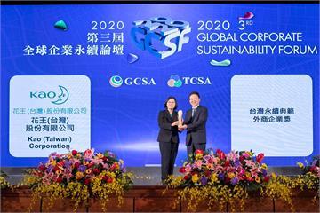 台灣花王落實ESG 榮獲TCSA「台灣永續典範外商企業獎」