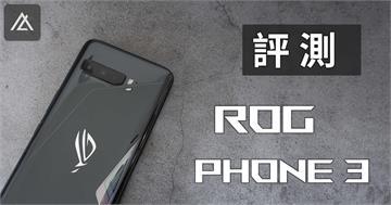 「評測」ROG Phone 3 - 由內而外的蛻變