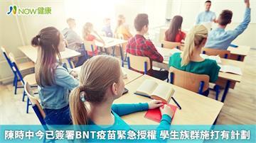 陳時中今已簽署BNT疫苗緊急授權 學生族群施打有計劃