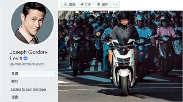 快新聞/高登李維秀台北橋機車瀑布再徵台灣照 釣出潘孟安貼相片回文喊:本人無誤