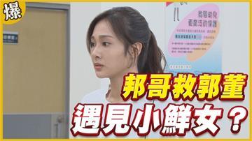 《黃金歲月-EP68采片段》邦哥救郭董   遇見小鮮女?