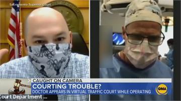 時間管理大師?美國醫生視訊出庭邊動手術 法官嚇歪叫停