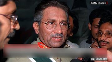 全球/巴基斯坦前強人領袖 穆夏拉夫被判處死刑