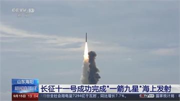 中國恐嚇台灣無底線! 公布火箭路徑 嗆「從中國台灣島上飛過」