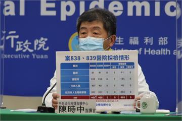 快新聞/確診醫護522名接觸者採檢結果皆陰性 陳時中:明起再擴大篩檢3、400人