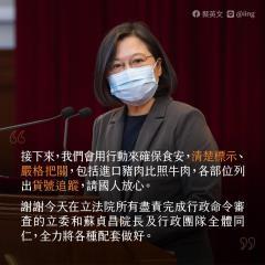 立院表決通過進口萊豬行政命令 蔡總統臉書回應爭議