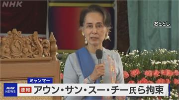 逮捕翁山蘇姬.宣布1年緊急狀態 緬甸軍方政變