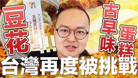 日本也有賣台灣豆花!旅日台人吃播親測 大讚:做得很到味