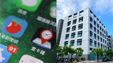 台灣《蘋果》確定賣了?資方給員工「2方案」 續留者10月轉新聘