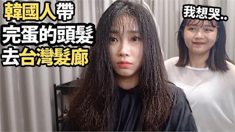 韓妹在台髮廊初體驗!驚訝「這2項」南韓沒見過 她讚:成果超滿意