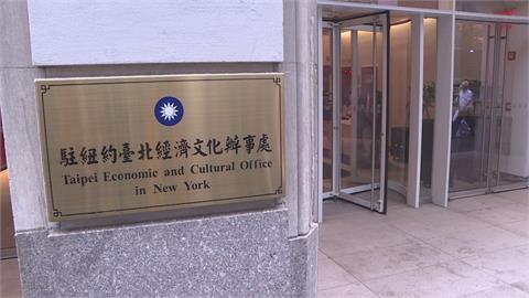 美台關係大突破! 駐美代表處正名為「台灣」?
