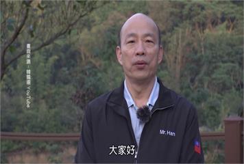 「韓先生來敲門」 韓宣布20起展開公益之旅