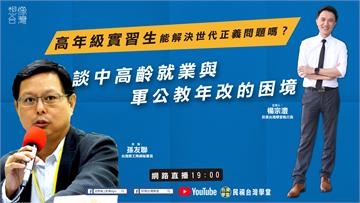LIVE/ 高年級實習生能解決世代正義問題嗎?|想像台灣