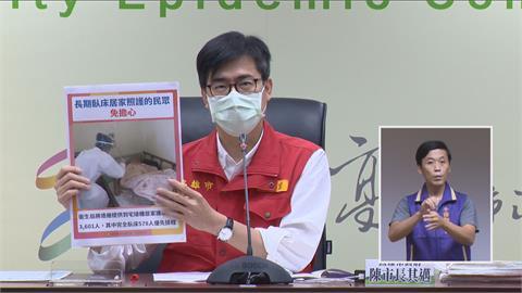 快新聞/提供居家護理者「到宅接種疫苗」 陳其邁承諾:一定會打到