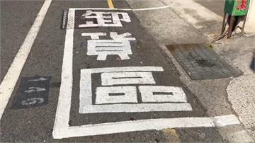 又大又粗...「卸貨區」字體怪怪的 公有停車格變私人卸貨區?