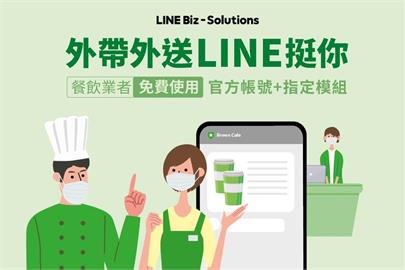 生活/為台灣餐飲業加油!LINE 官方帳號應援中小餐飲推出外帶外送模組功能「免費」方案