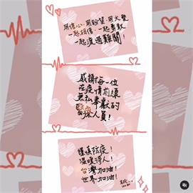 林志玲心繫台灣防疫 手寫字跨海聲援「一起勇敢」