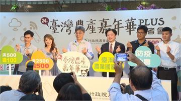 台灣農產嘉年華「加碼」到年底!可望帶動十億商機