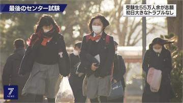 55萬人參加日本末代聯考 明年改制為「共通考試」