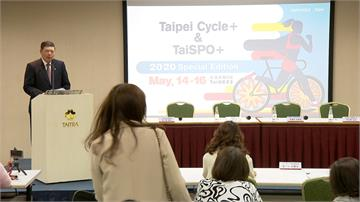 貿協拋震撼彈!國際自行車展延到明年3月