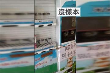 學生不能說的秘密 販賣機竟掉出「隱藏版奶茶」