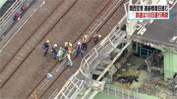 關西機場鐵路搶修完成 JR、南海電鐵18日恢復通車