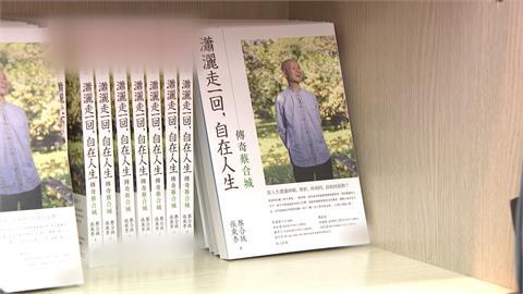 抗癌鬥士蔡合城 傳奇人生激勵人心