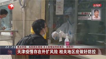 中國上海天津再現本土病例 恐蔓延到河北 河北2縣社區已封閉