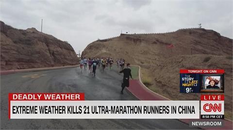 跑到一半遇極端氣候 中國甘肅馬拉松21死
