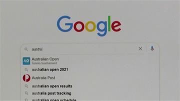 澳洲政府及臉書、谷歌三贏! 新聞、數位平台談判法通過