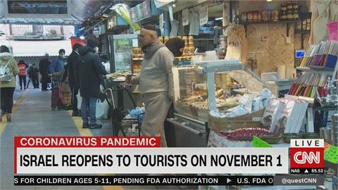 封鎖近20個月!以色列疫情降溫 11月起放寬國門管制
