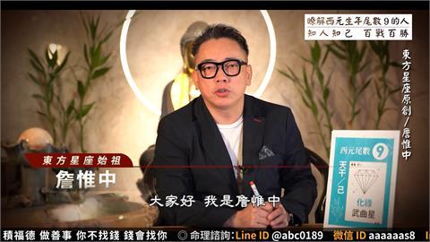 詹惟中命理/出生密碼藏驚喜 :尾數「9」財運爆棚