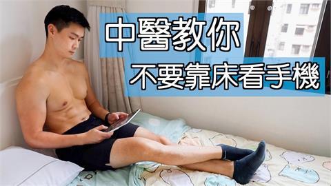 超危險!靠床看手機有夠傷腰 港型男中醫示警:床是拿來睡覺的